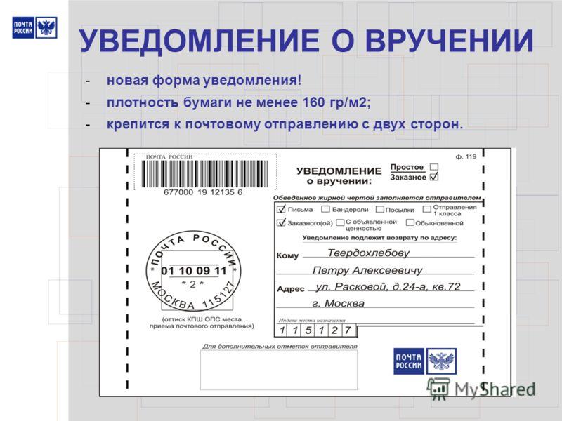 УВЕДОМЛЕНИЕ О ВРУЧЕНИИ -новая форма уведомления! -плотность бумаги не менее 160 гр/м2; -крепится к почтовому отправлению с двух сторон.