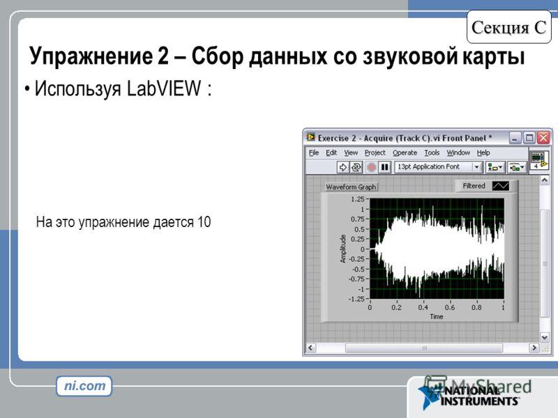 Упражнение 2 – Сбор данных со звуковой карты Секция C Используя LabVIEW : На это упражнение дается 10