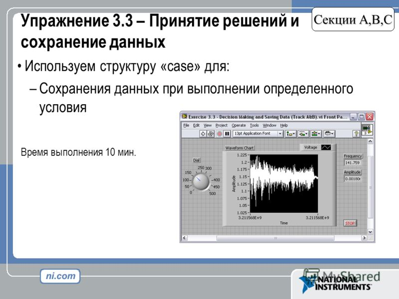 Упражнение 3.3 – Принятие решений и сохранение данных Используем структуру «case» для: –Сохранения данных при выполнении определенного условия Время выполнения 10 мин. Секции A,B,C