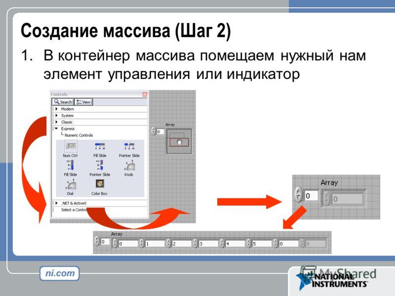 Создание массива (Шаг 2) 1.В контейнер массива помещаем нужный нам элемент управления или индикатор