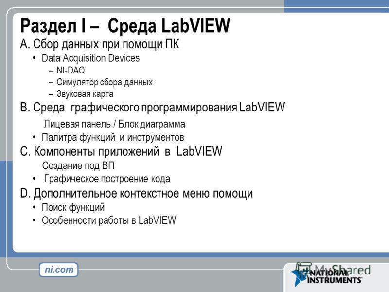 Раздел I – Среда LabVIEW A. Сбор данных при помощи ПК Data Acquisition Devices –NI-DAQ –Симулятор сбора данных –Звуковая карта B. Среда графического программирования LabVIEW Лицевая панель / Блок диаграмма Палитра функций и инструментов C. Компоненты