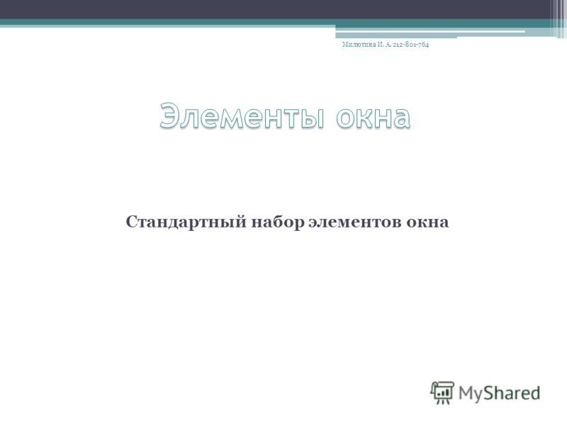 Стандартный набор элементов окна Милютина И. А. 212-801-764