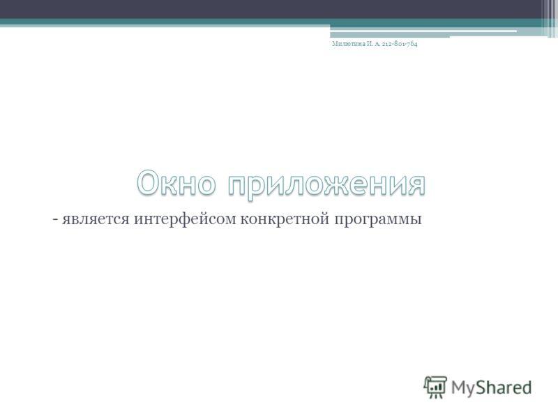 - является интерфейсом конкретной программы Милютина И. А. 212-801-764