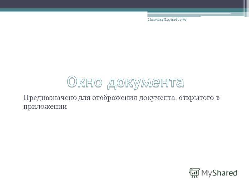 Предназначено для отображения документа, открытого в приложении Милютина И. А. 212-801-764