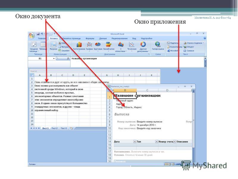 Окно документа Окно приложения Милютина И. А. 212-801-764