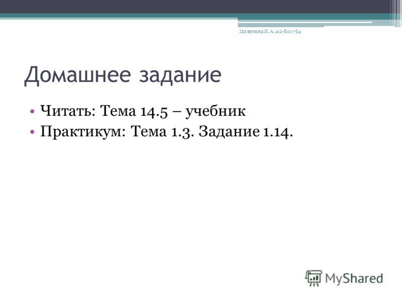 Домашнее задание Читать: Тема 14.5 – учебник Практикум: Тема 1.3. Задание 1.14. Милютина И. А. 212-801-764