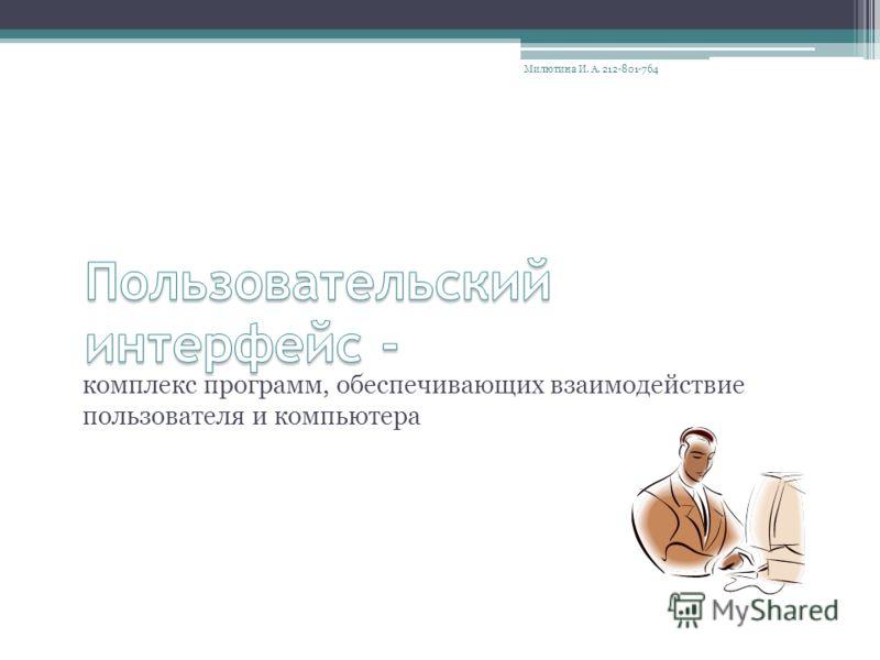 комплекс программ, обеспечивающих взаимодействие пользователя и компьютера Милютина И. А. 212-801-764
