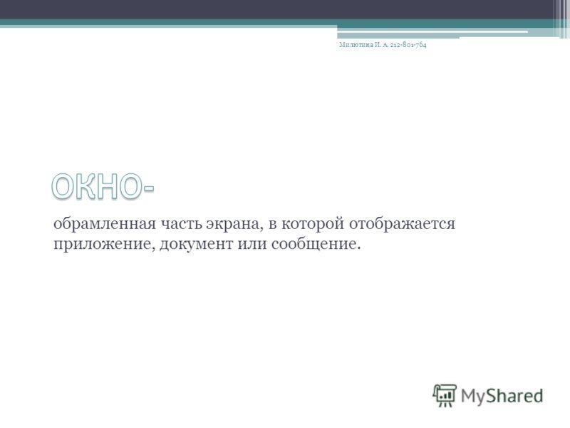 обрамленная часть экрана, в которой отображается приложение, документ или сообщение. Милютина И. А. 212-801-764