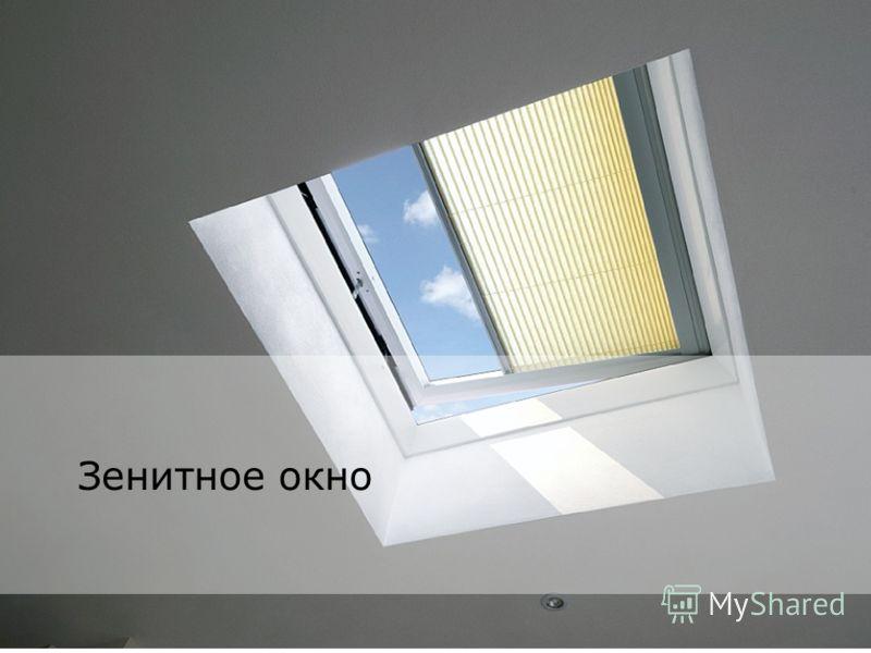Зенитное окно