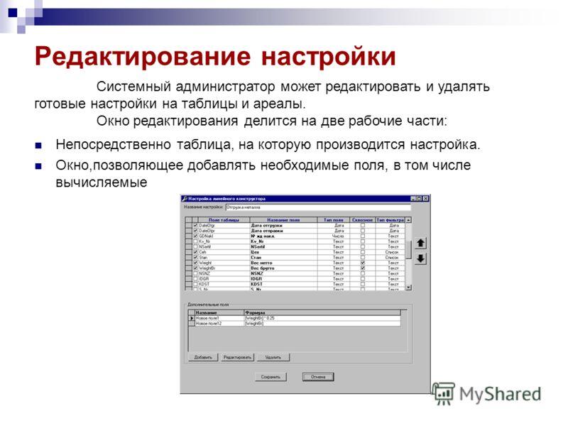 Редактирование настройки Системный администратор может редактировать и удалять готовые настройки на таблицы и ареалы. Окно редактирования делится на две рабочие части: Непосредственно таблица, на которую производится настройка. Окно,позволяющее добав