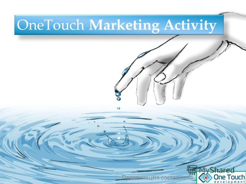 Презентация составлена OneTouch Marketing Activity