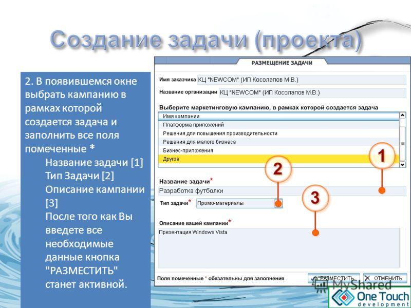 2. В появившемся окне выбрать кампанию в рамках которой создается задача и заполнить все поля помеченные * Название задачи [1] Тип Задачи [2] Описание кампании [3] После того как Вы введете все необходимые данные кнопка РАЗМЕСТИТЬ станет активной.