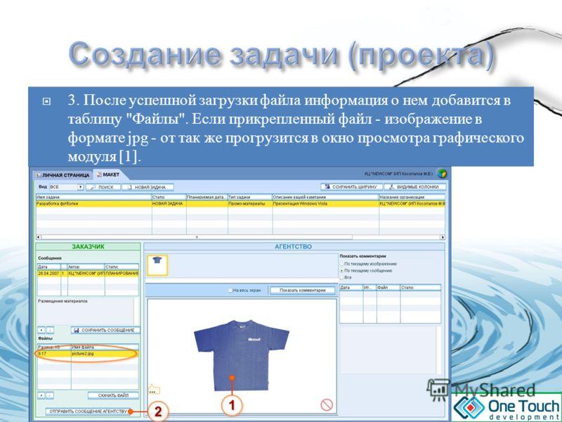 3. После успешной загрузки файла информация о нем добавится в таблицу  Файлы . Если прикрепленный файл - изображение в формате jpg - от так же прогрузится в окно просмотра графического модуля [1].