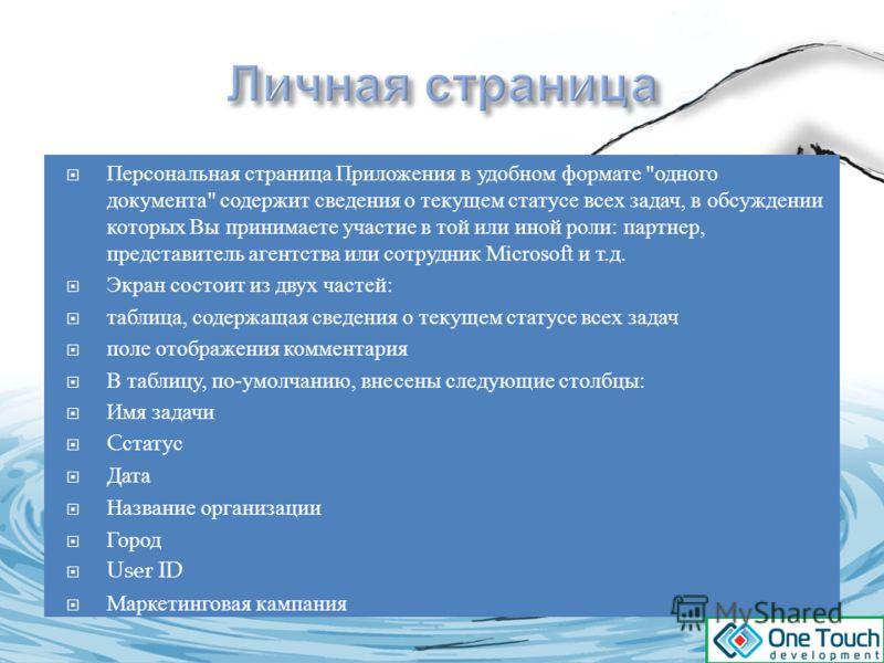 Персональная страница Приложения в удобном формате