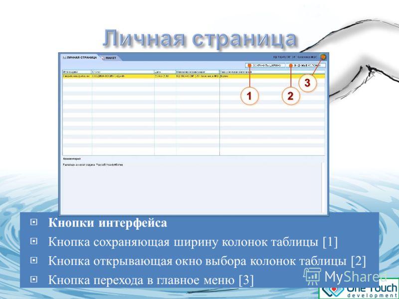 Кнопки интерфейса Кнопка сохраняющая ширину колонок таблицы [1] Кнопка открывающая окно выбора колонок таблицы [2] Кнопка перехода в главное меню [3]