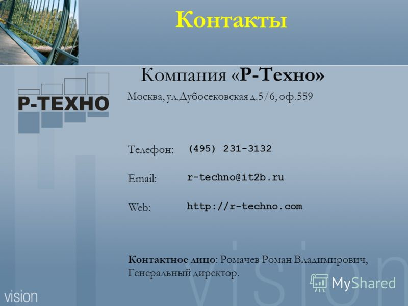 Компания «Р-Техно» Телефон: (495) 231-3132 Email: r-techno@it2b.ru Web: http://r-techno.com Москва, ул.Дубосековская д.5/6, оф.559 Контактное лицо: Ромачев Роман Владимирович, Генеральный директор. Контакты