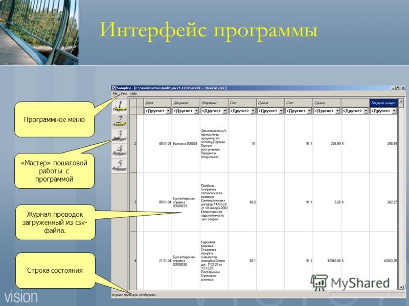 «Мастер» пошаговой работы с программой Журнал проводок загруженный из csv- файла. Строка состояния Программное меню Интерфейс программы
