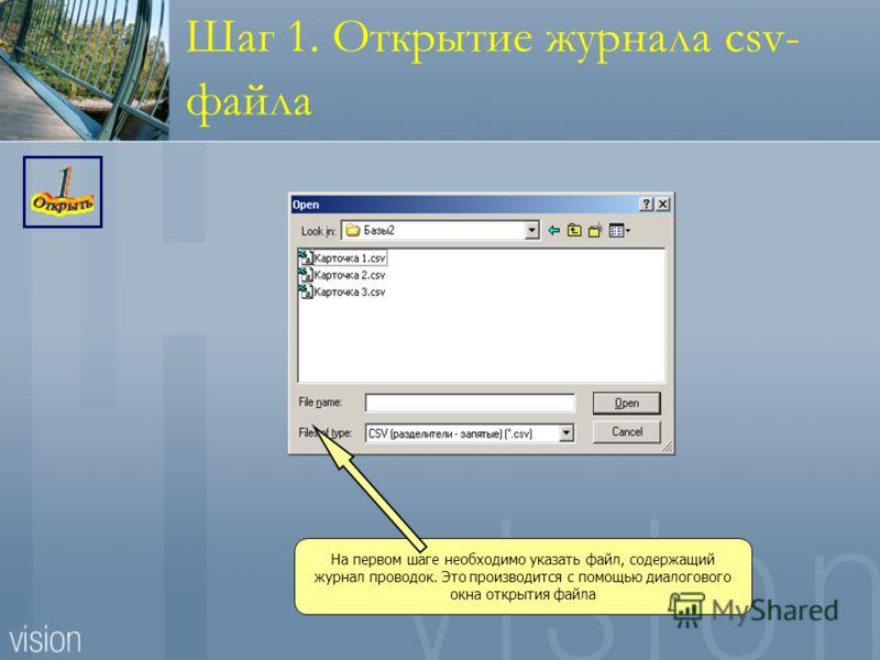Шаг 1. Открытие журнала csv- файла На первом шаге необходимо указать файл, содержащий журнал проводок. Это производится с помощью диалогового окна открытия файла