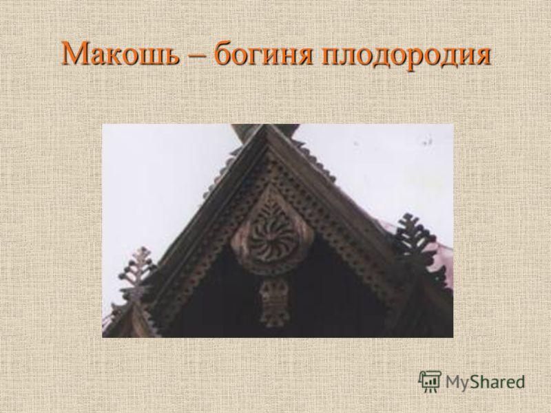 Макошь – богиня плодородия