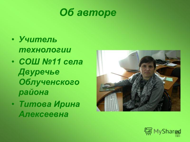 Учитель технологии СОШ 11 села Двуречье Облученского района Титова Ирина Алексеевна Об авторе