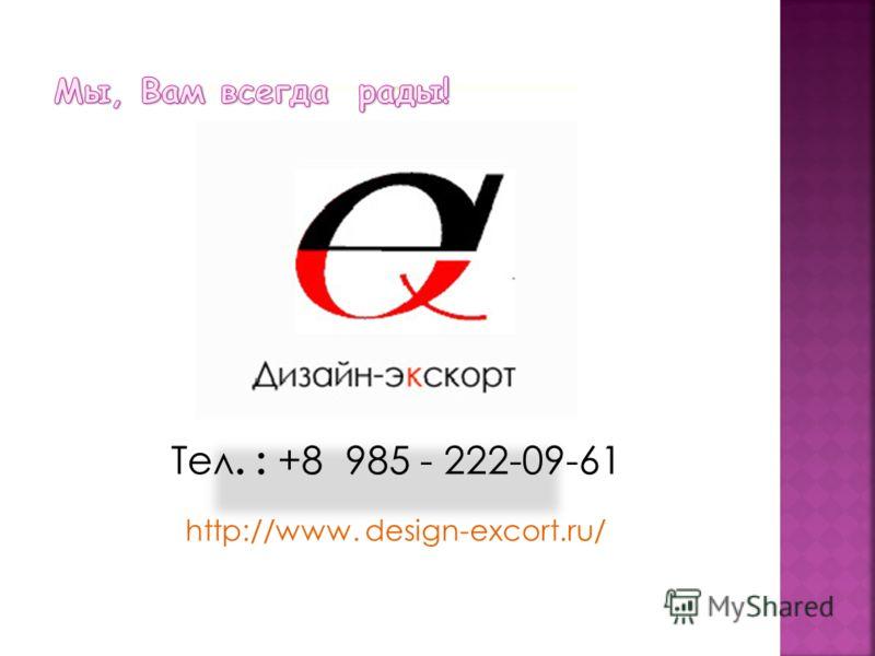 Тел. : +8 985 - 222-09-61 http://www. design-excort.ru/