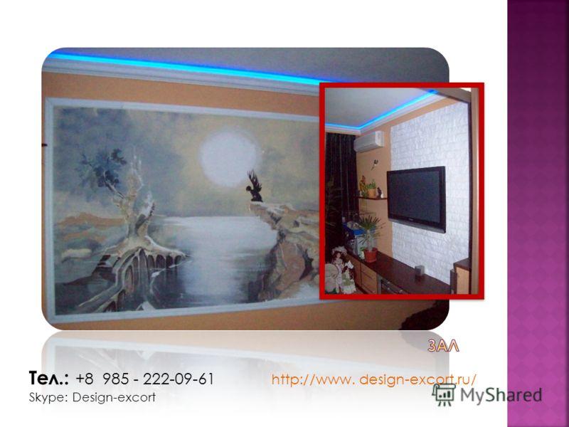 Тел.: +8 985 - 222-09-61 http://www. design-excort.ru/ Skype: Design-excort