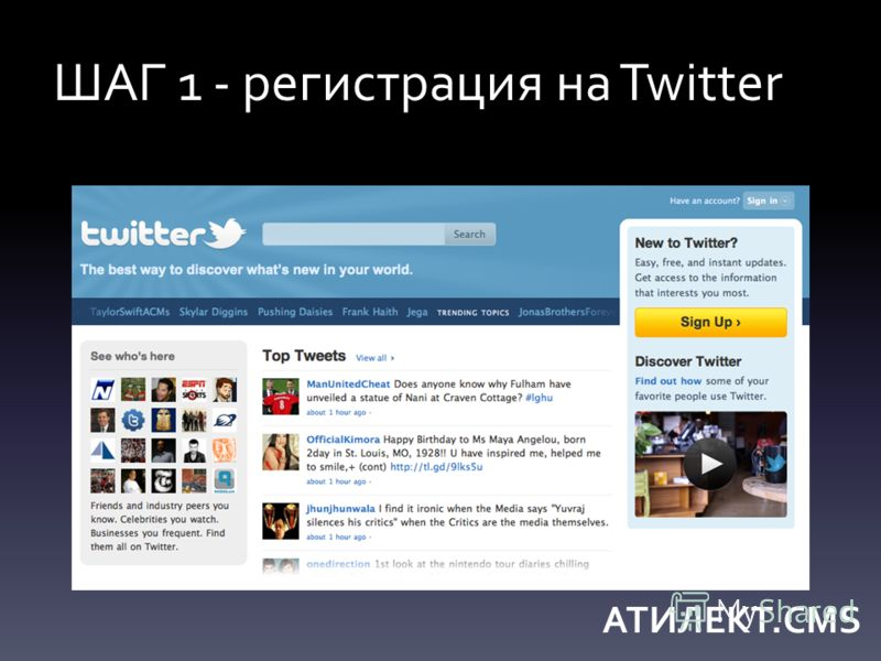 ШАГ 1 - регистрация на Twitter АТИЛЕКТ.CMS
