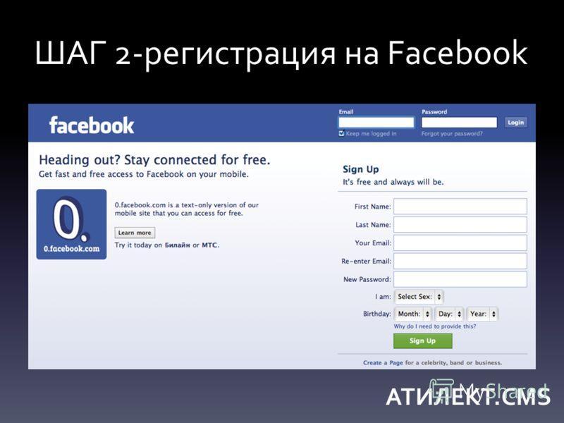 ШАГ 2-регистрация на Facebook АТИЛЕКТ.CMS