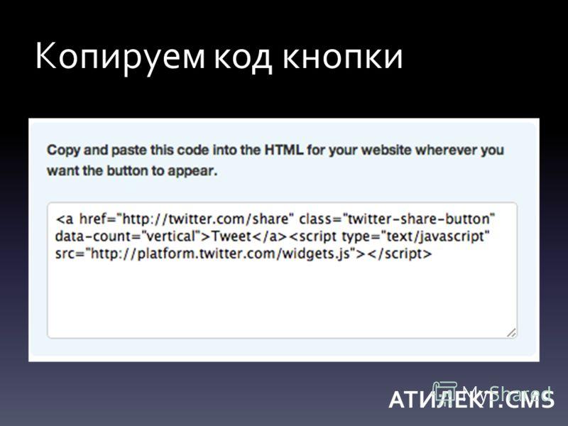 Копируем код кнопки АТИЛЕКТ.CMS