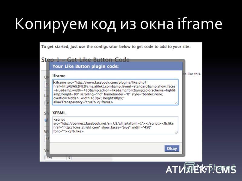 Копируем код из окна iframe АТИЛЕКТ.CMS