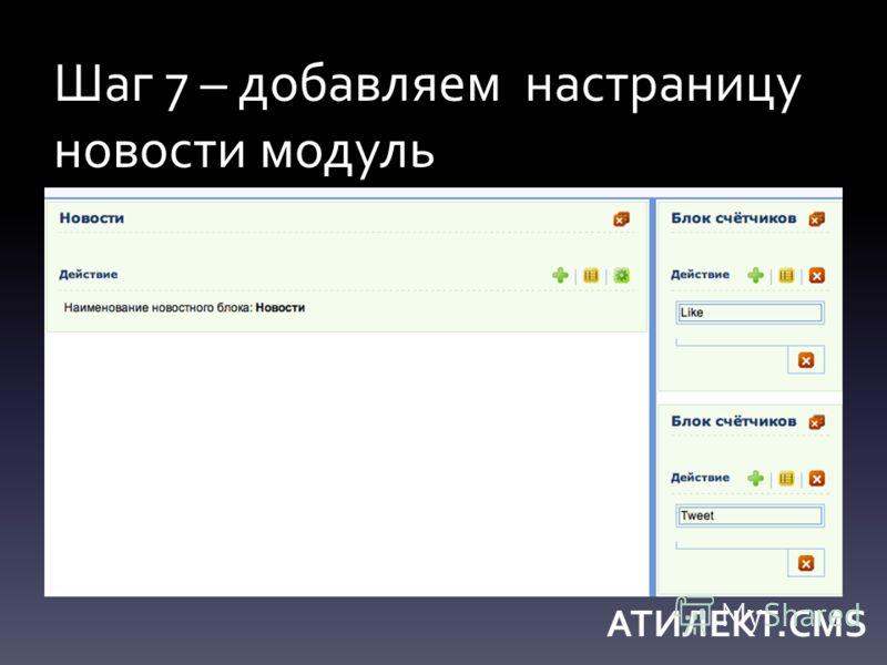 Шаг 7 – добавляем настраницу новости модуль АТИЛЕКТ.CMS