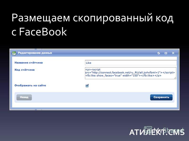 Размещаем скопированный код с FaceBook АТИЛЕКТ.CMS