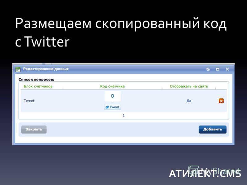 Размещаем скопированный код с Twitter АТИЛЕКТ.CMS