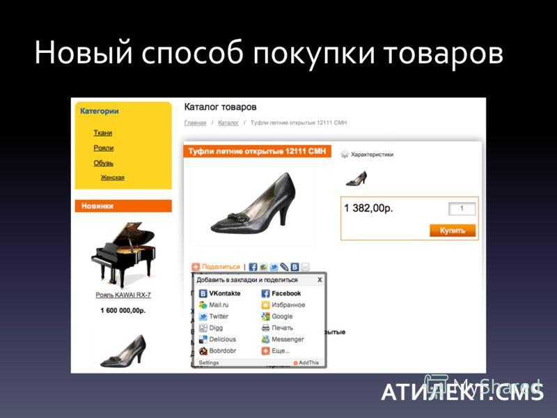 Новый способ покупки товаров АТИЛЕКТ.CMS