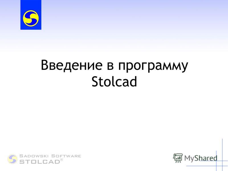 Введение в программу Stolcad