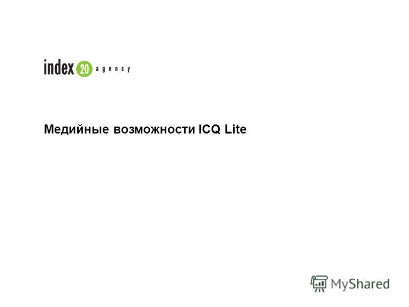 Медийные возможности ICQ Lite