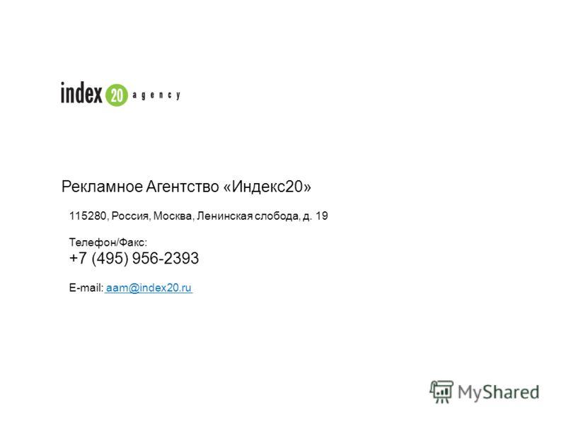 115280, Россия, Москва, Ленинская слобода, д. 19 Телефон/Факс: +7 (495) 956-2393 E-mail: aam@index20.ru Рекламное Агентство «Индекс20»