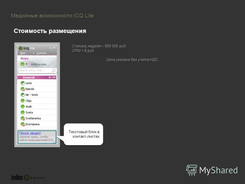 Медийные возможности ICQ Lite Статика, неделя – 800 000 руб. СPM = 8 руб. Цена указана без учета НДС Стоимость размещения Текстовый блок в контакт-листах