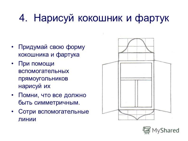 4. Нарисуй кокошник и фартук Придумай свою форму кокошника и фартука При помощи вспомогательных прямоугольников нарисуй их Помни, что все должно быть симметричным. Сотри вспомогательные линии