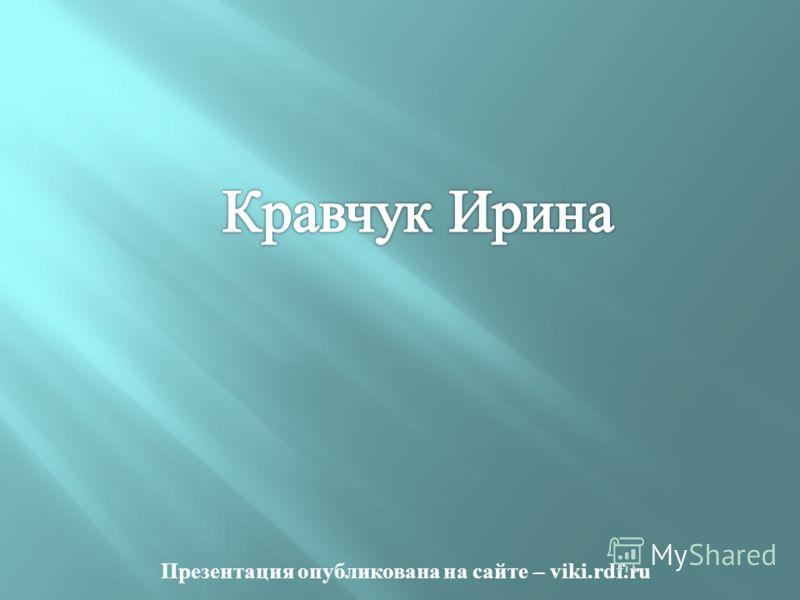 Презентация опубликована на сайте – viki.rdf.ru
