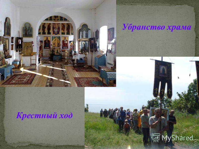 Крестный ход Убранство храма