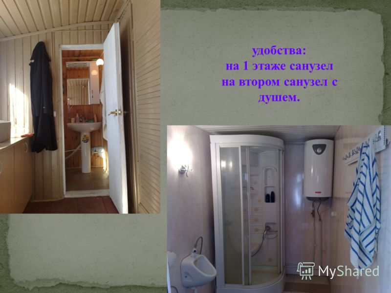 удобства: на 1 этаже санузел на втором санузел с душем.