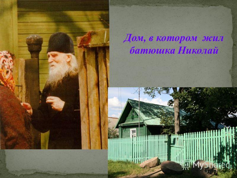 Дом, в котором жил батюшка Николай