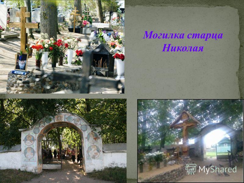 Могилка старца Николая