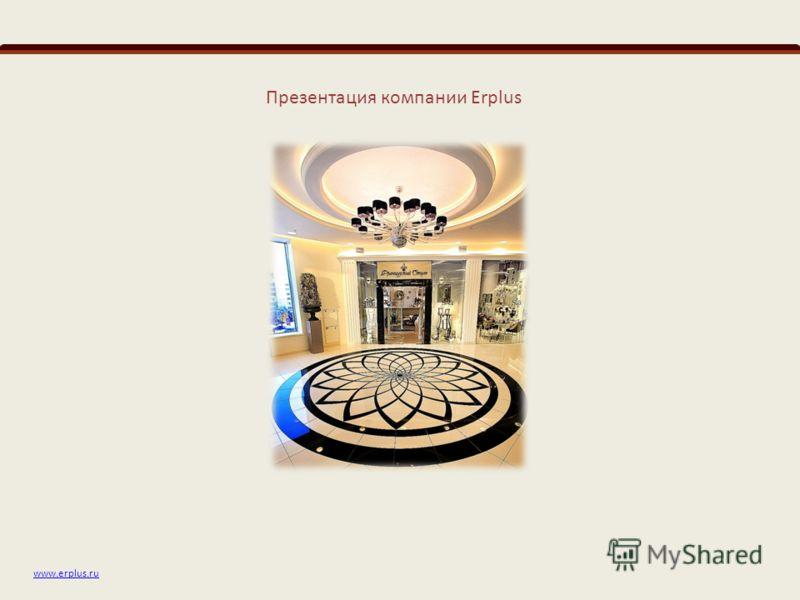 Презентация компании Erplus www.erplus.ru