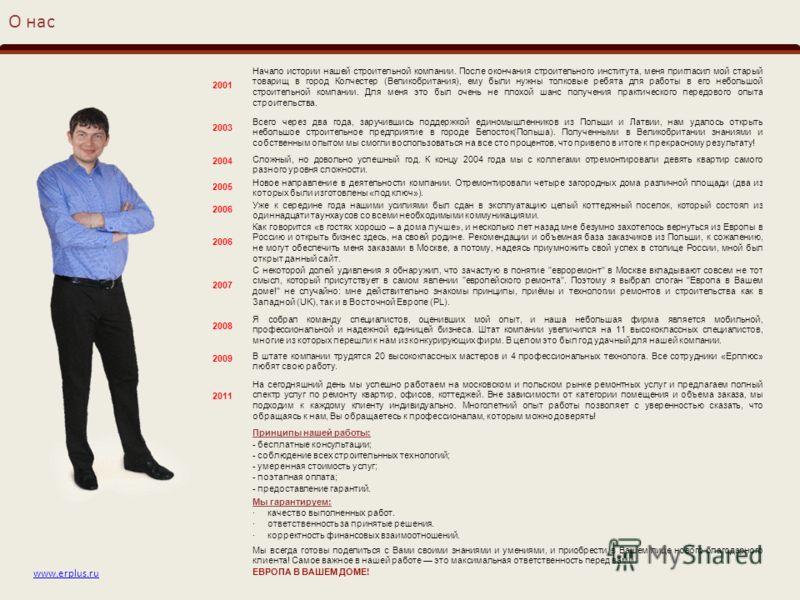 www.erplus.ru О нас 2001 Начало истории нашей строительной компании. После окончания строительного института, меня пригласил мой старый товарищ в город Колчестер (Великобритания), ему были нужны толковые ребята для работы в его небольшой строительной