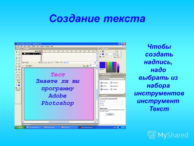 Создание текста Чтобы создать надпись, надо выбрать из набора инструментов инструмент Текст