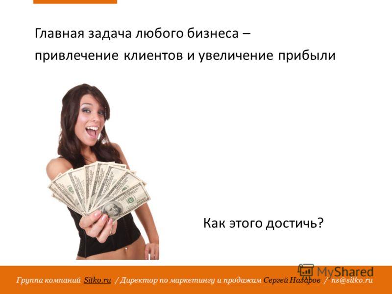 Главная задача любого бизнеса – привлечение клиентов и увеличение прибыли Как этого достичь?