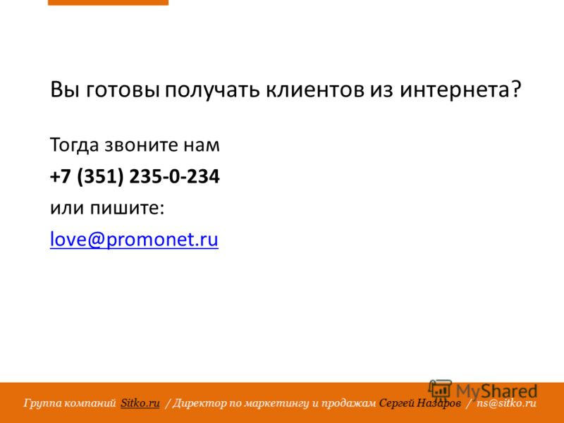 Вы готовы получать клиентов из интернета? Тогда звоните нам +7 (351) 235-0-234 или пишите: love@promonet.ru