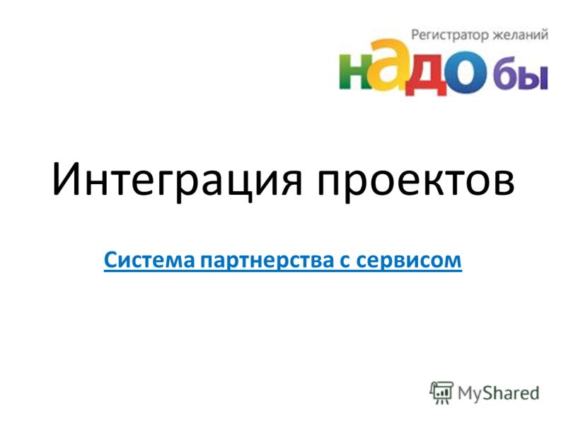 Интеграция проектов Система партнерства с сервисом